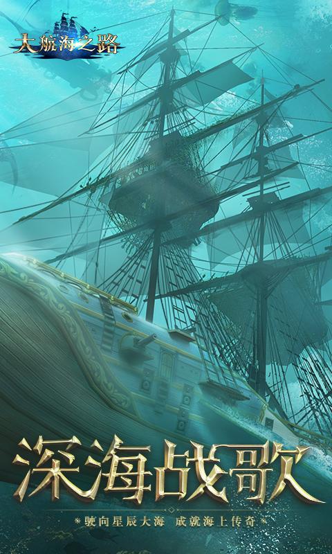 大航海之路截图