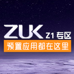 ZUK Z1 专区