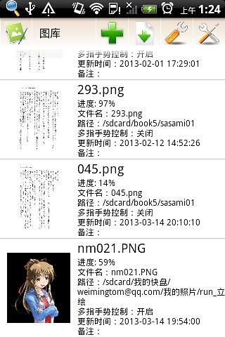 日语简易词典截图