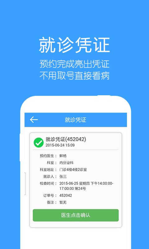 四川省人民医院截图