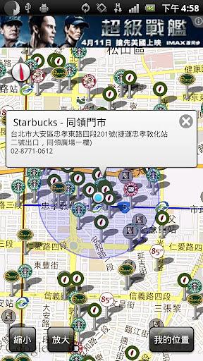 咖啡地图截图