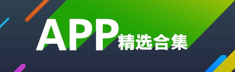 火爆社交新秀榜