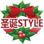 圣诞STYLE