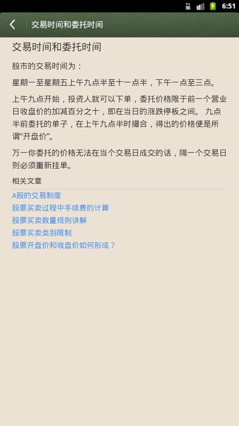 炒股公开课