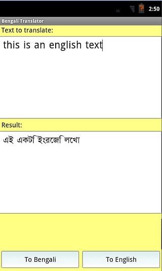 孟加拉语英语翻译