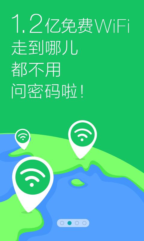 全能wifi