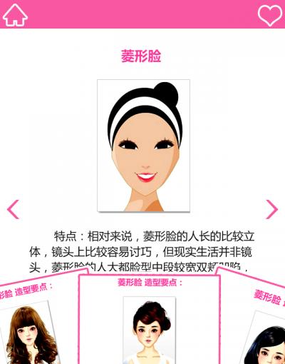 看脸型选发型