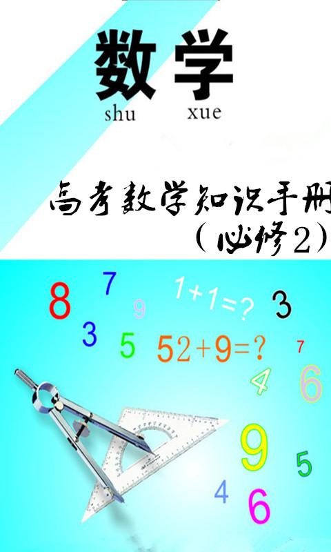 高考数学知识点必修2截图