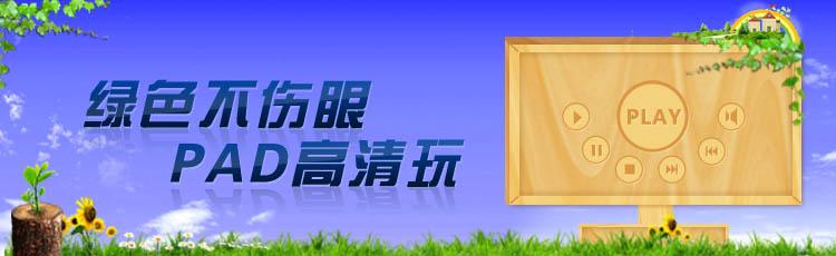 平板精品游戏