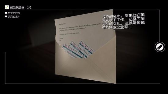 踪迹:谋杀之谜游戏 汉化版截图