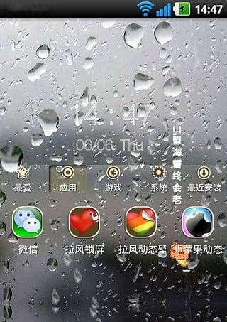 i5苹果 锁屏 动态壁纸图片
