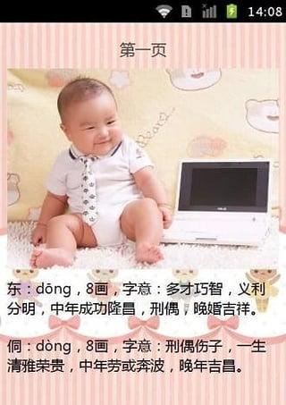 宝宝取名,求康熙字典笔画数为前11和后14且其中一字五行属火的两