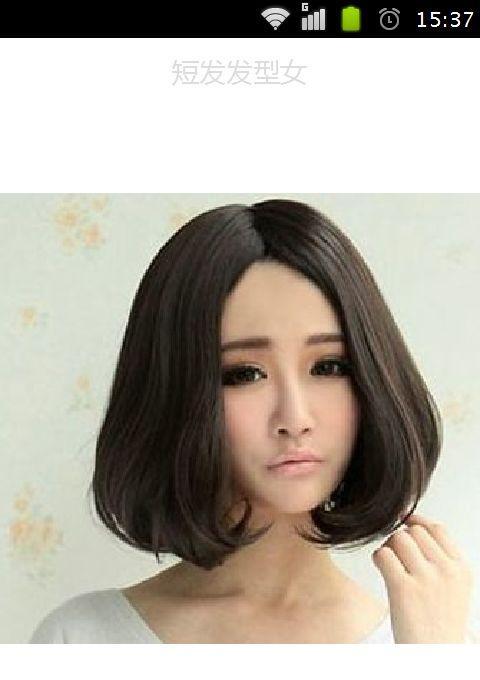 发型女                   短发发型是时尚的一个潮流,随着短发的流行图片