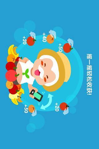 QQ农场截图