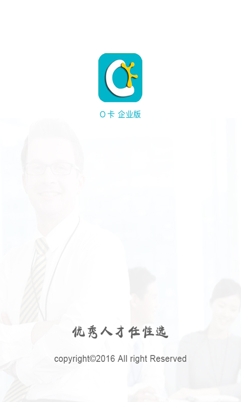 O卡企业版截图
