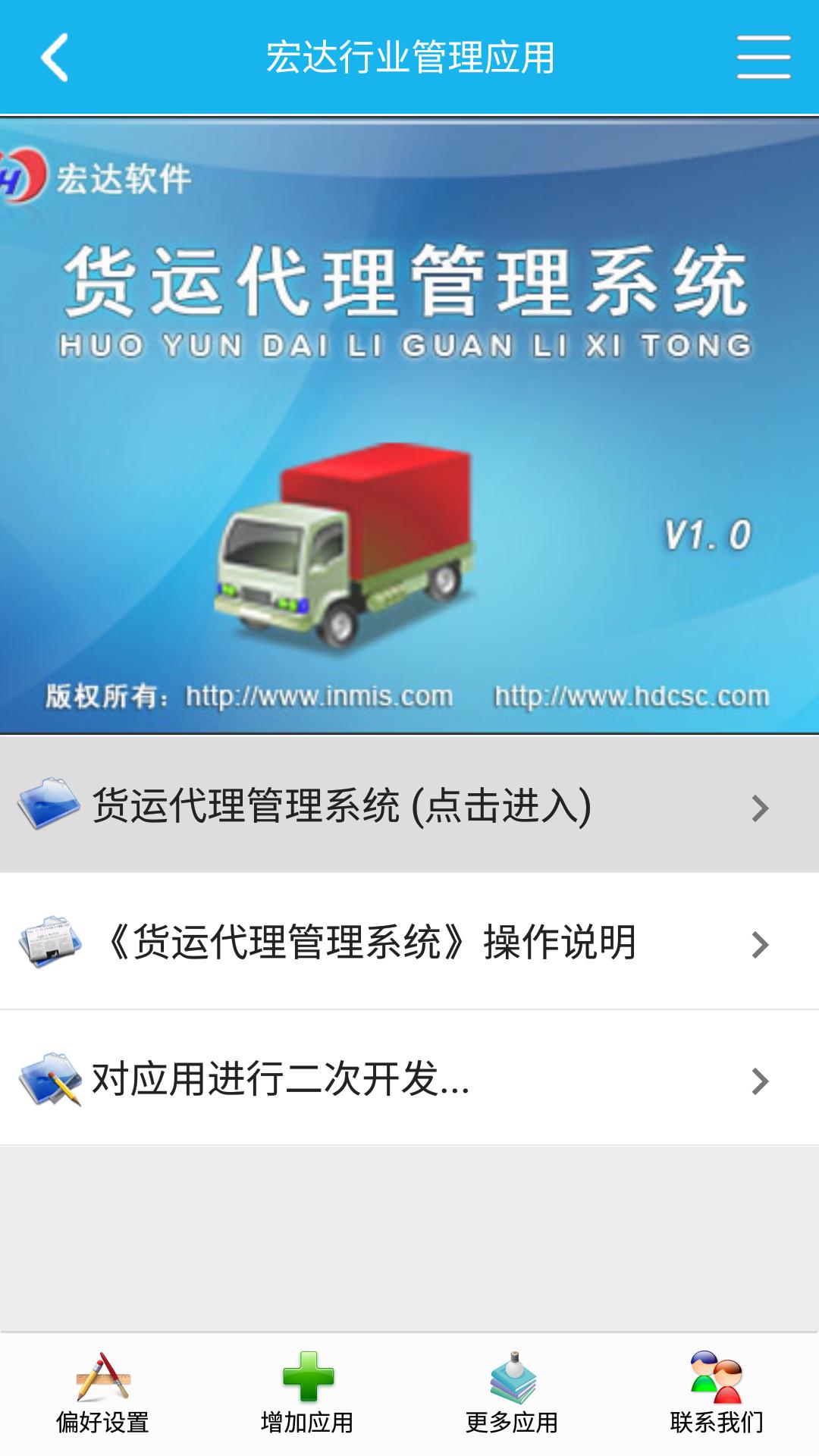货运代理管理系统