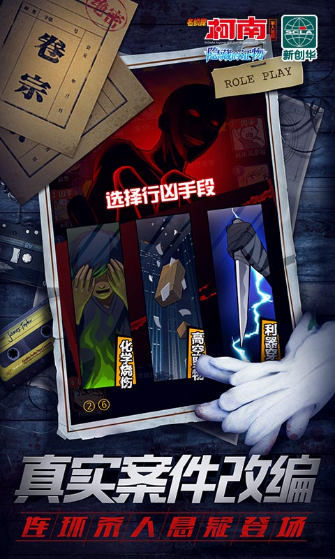 名侦探柯南:隐藏的证物截图