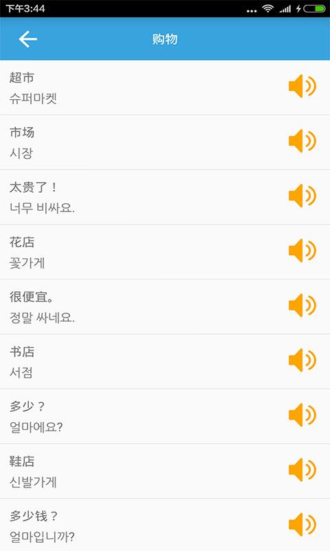 韩语词汇截图