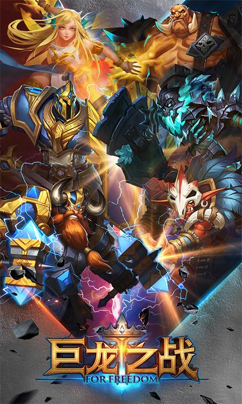 巨龙之战—兽人的混乱之治截图