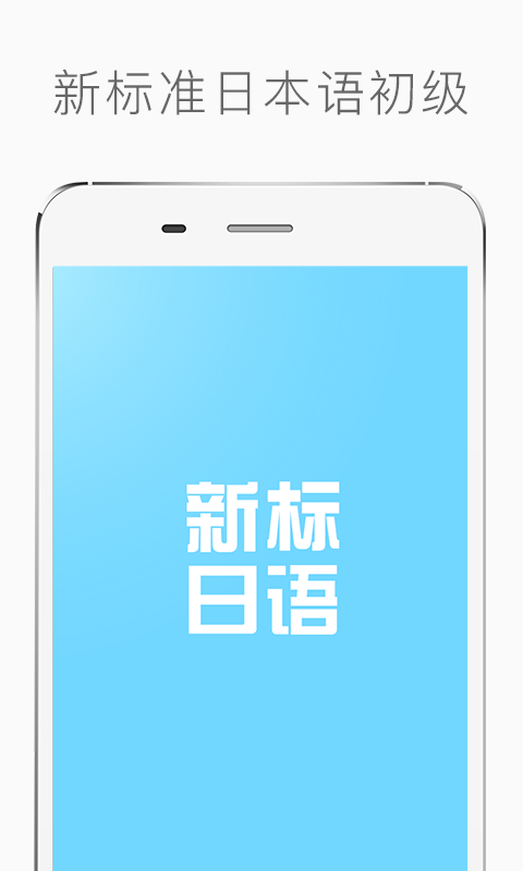 新标准日本语初级截图