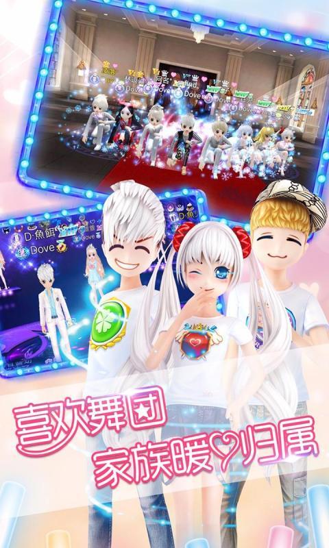 恋舞OL-钻石联赛截图
