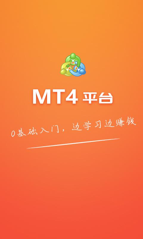 MT4截图