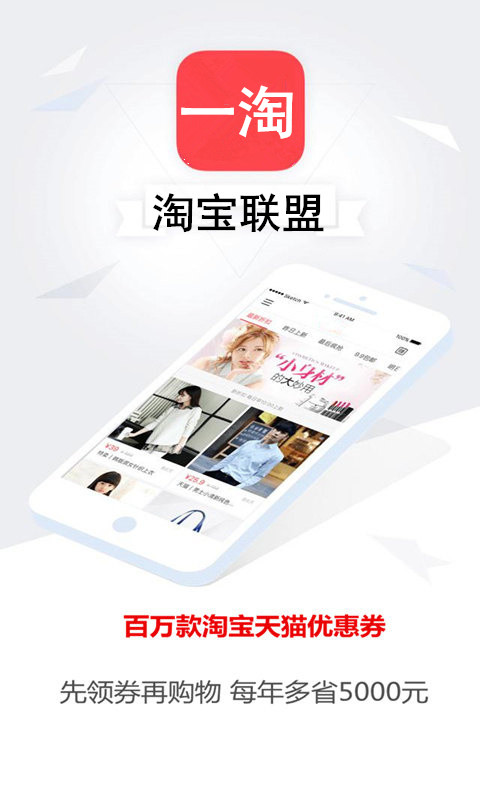 一淘app