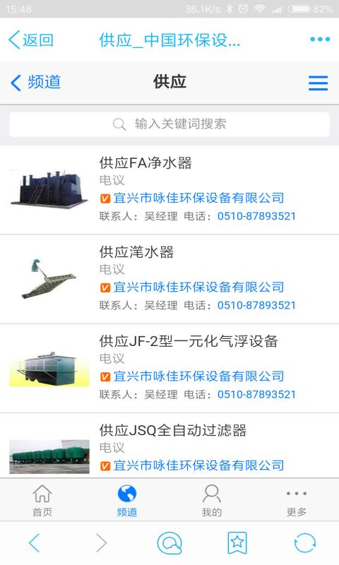 环保设备网截图