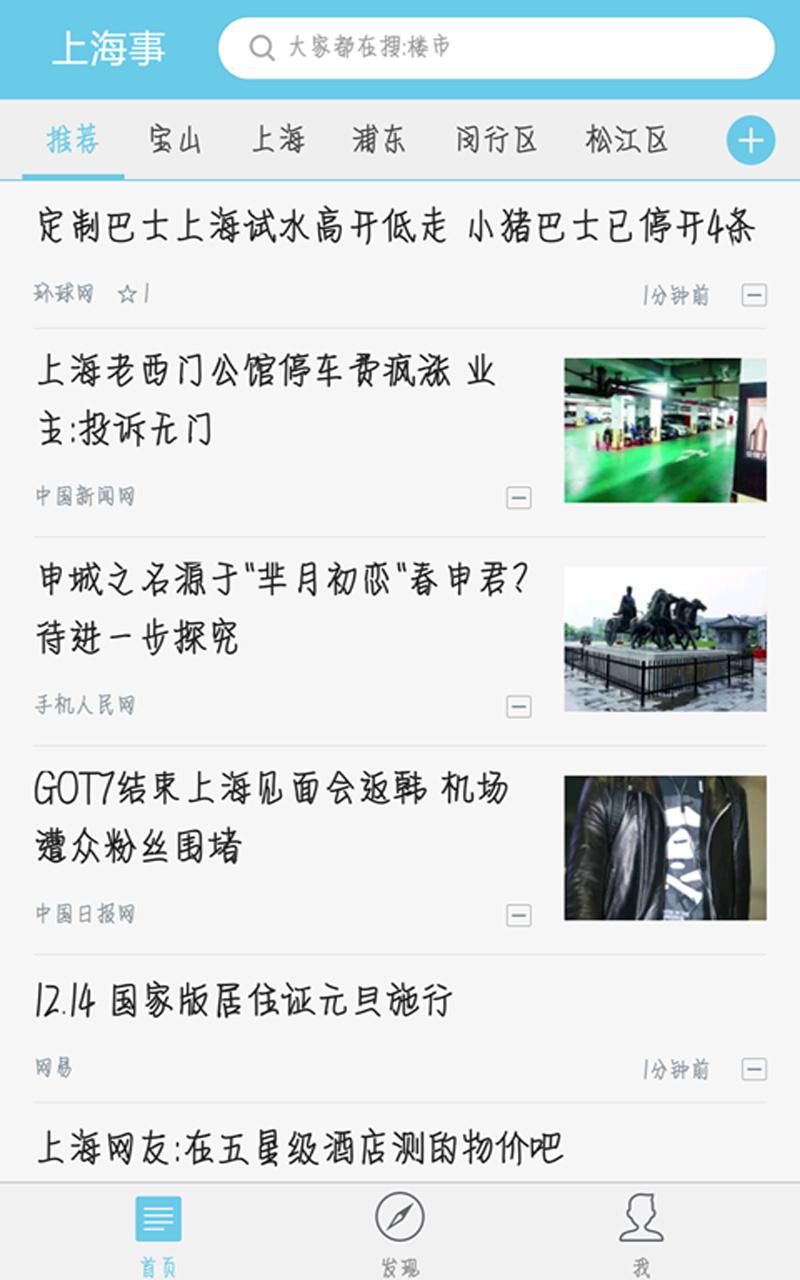 上海事截图