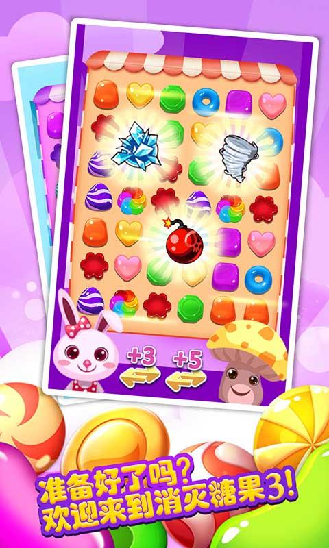 消灭糖果3奇幻之旅截图