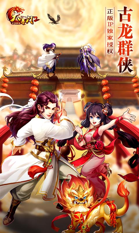 大掌门2-巅峰武侠RPG