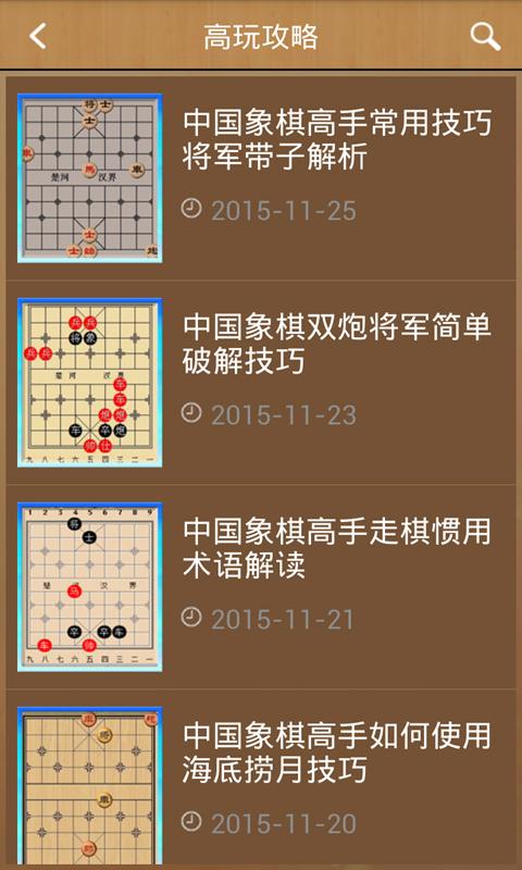 中国象棋助手