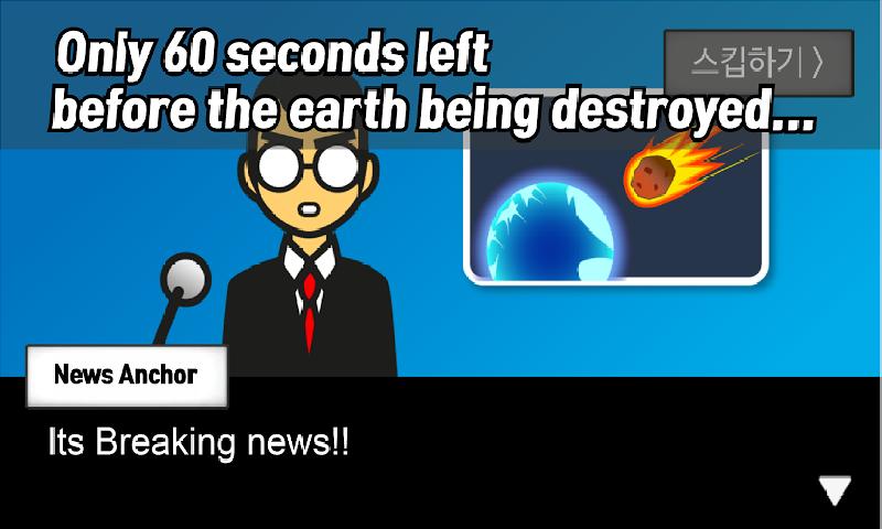 地球灭亡前60秒!截图