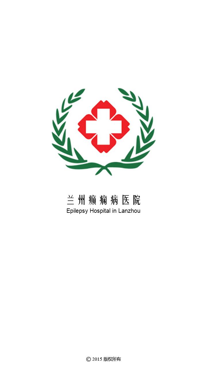 兰州癫痫病医院截图