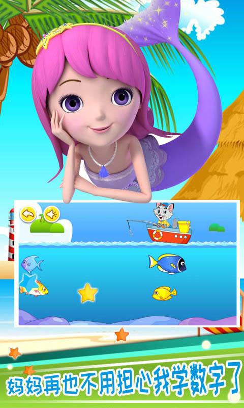 宝宝钓鱼学数字截图