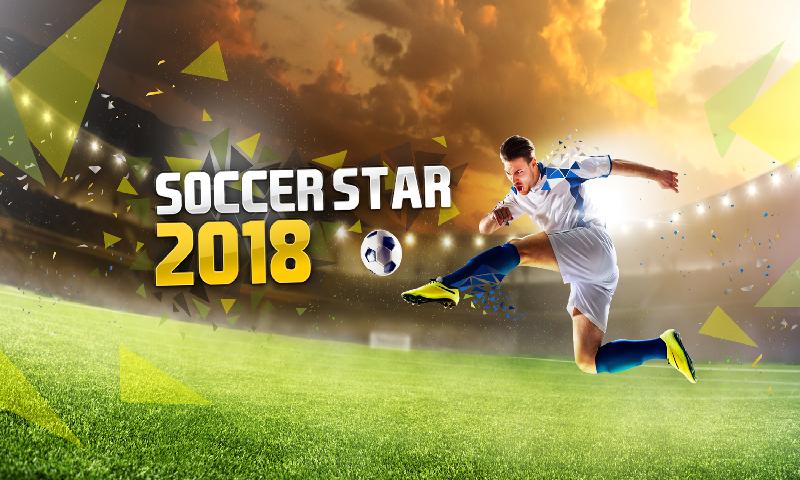 明星足球世界杯2018截图
