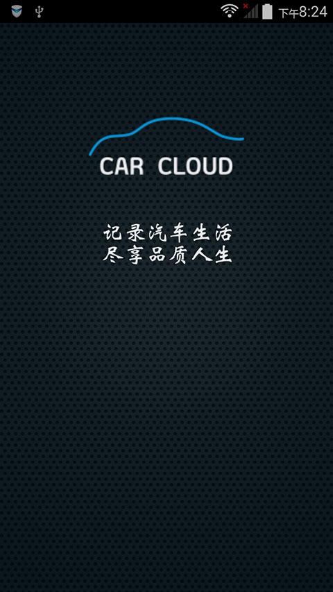 汽车云管理截图