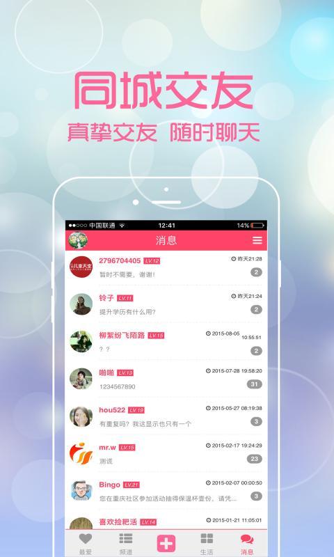重庆社区截图