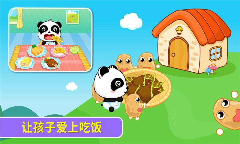 【开饭】喂熊猫宝宝吃饭,观察他的反应,还有好多游戏可以玩!图片