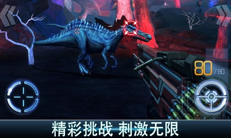 夺命侏罗纪截图