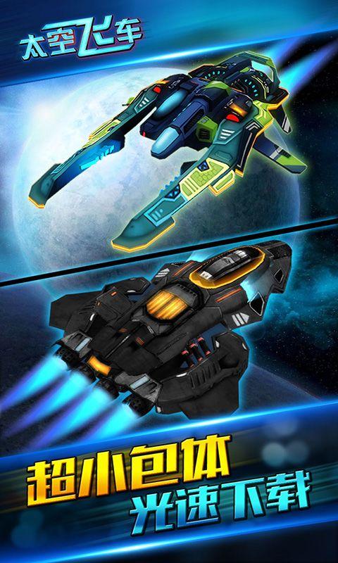 3D太空飞车(极品赛车)