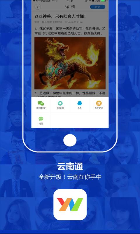 云南通·陆良县截图