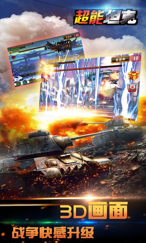 超能坦克截图