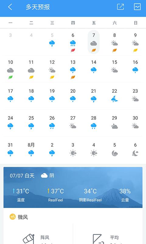 中国天�:h��dyojz&n_6 下载 扫一扫下载 中国天气客户端,作为一款纯粹的天气app,是结合