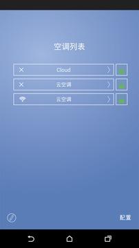 TCL智能空调截图