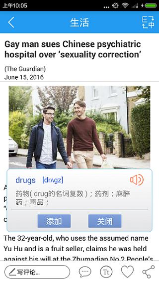 BBC新闻截图