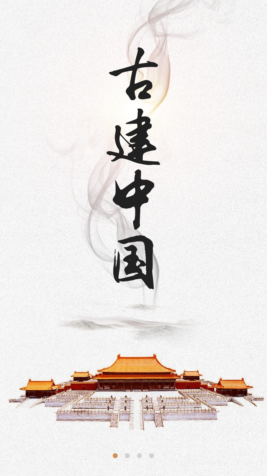 古建中国截图