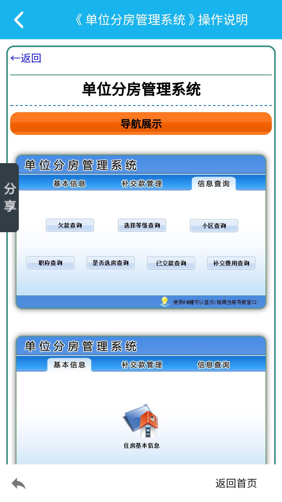 单位分房管理系统截图