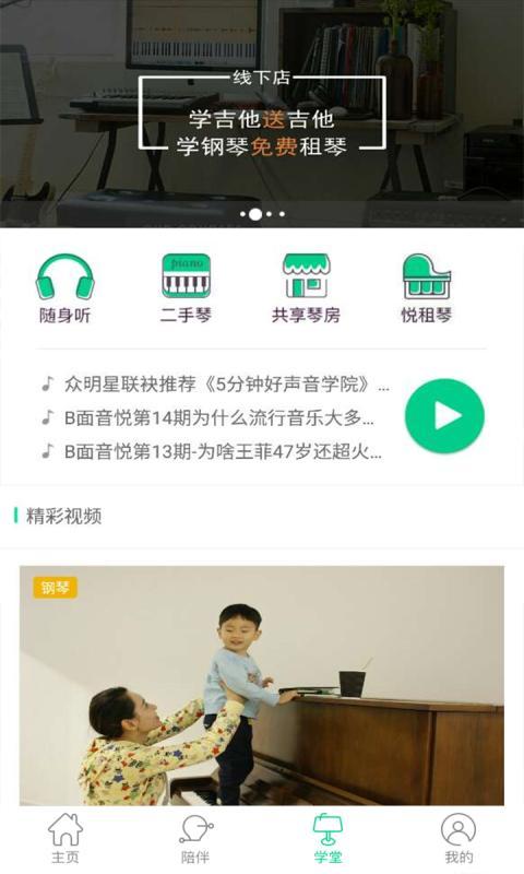 学音悦VR