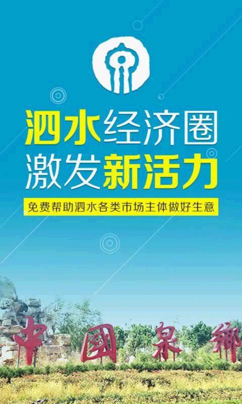 泗水经济圈